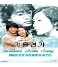 เพลงรักในสายลมหนาว (Winter Love Song)  V2D 4 แผ่น พากย์ไทย