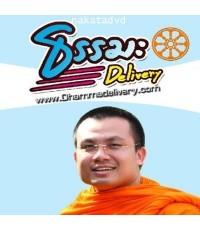 ธรรมะเดลิเวอรี่ พระมหาสมปอง (Dhamma Delivery) Vol.1-8  DVD 1 แผ่น
