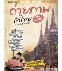 ถ่ายภาพทั่วไทย กับนายตากล้อง (ทริปอยุธยา)  DVD 1 แผ่น พากย์ไทย