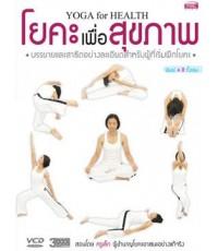 โยคะเพื่อสุขภาพ ( Yoga for Health)  DVD 1 แผ่น พากย์ไทย