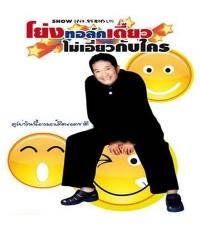 โย่งทอล์คเดี่ยว ไม่เอี่ยวกับใคร (Yong Talk Show No Serious 5)  DVD 1 แผ่น พากย์ไทย