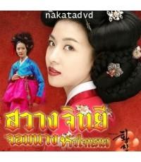 ฮวางจินยี จอมนางหัวใจทระนง (Hwang Jin-Yi)  V2D 4 แผ่น พากย์ไทย