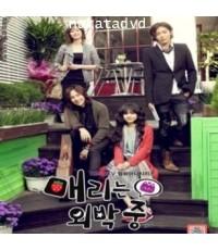 หวานใจยัยแมรี่ (Mary Stayed Out All Night)  HD2DVD 4 แผ่น พากย์ Korean