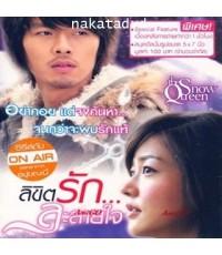 ลิขิตรัก ละลายใจ (The Snow Queen)  V2D 3 แผ่น พากย์ไทย