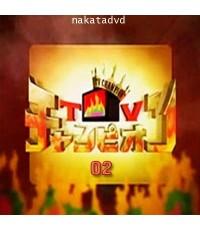 TV Champion แผ่นที่ 02  V2D 1 แผ่น พากย์ไทย