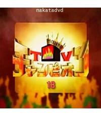 TV Champion แผ่นที่ 18  V2D 1 แผ่น พากย์ไทย