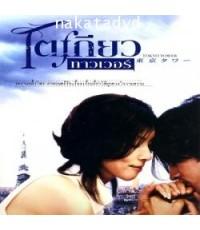 Tokyo Tower (โตเกียวทาวเวอร์)  DVD 1 แผ่น ภาษาBilingual