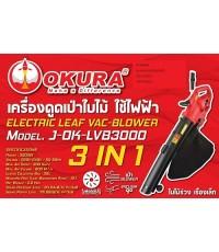 เครื่องเป่า / ดูดใบไม้ไฟฟ้า J-OK-LVB3000 OKURA