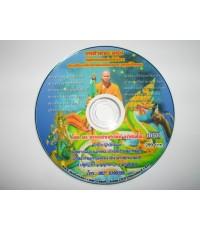 CD บทสวดพระคาถา อนุโมทนาเทพไท้เทวา สรรเสริญนาคีนาคาพญานาคราช