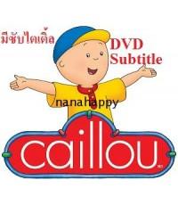 Caillou Subtitle ดีวีดีคายุ มีซับไตเติ้ล Vol.1-13 (สินค้าแนะนำสำหรับเด็ก2ภาษา) พากย์อังกฤษ/ซับอังกฤษ