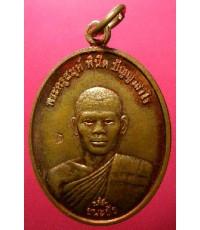 เหรียญพระครูสมุห์พินิต  ปัญญาสาโร (อ.ตี๋เล็ก) รุ่นชนะชัย พิมพ์จีวรติดขอบ นิแตก เนื้อทองแดง