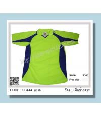ชื่อสินค้า : FC444