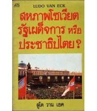สหภาพโซเวียตรัฐเผด็จการ หรือ ประชาธิปไตย