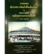 งานแสดงนิทรรศการสินค้าพื้นเมืองไทย