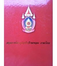สมุดภาพไตรภูมิ ฉบับอักษรขอม ภาษาไทย