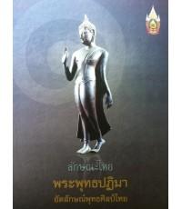 พระพุทธปฎิมาอัตลักษณ์พุทธศิลป์ไทย
