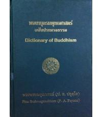 พจนานุกรมพุทธศาสตร์ฉบับประมวลผลธรรม