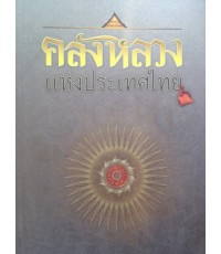 คลังหลวงแห่งประเทศไทย