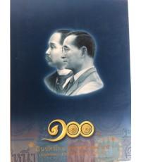 100 ปี ธนบัตรไทย