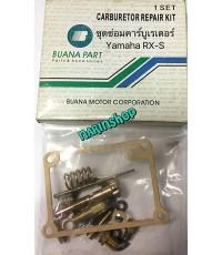 ชุดซ่อมคาร์บู Yamaha RX-S