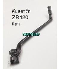 คันสตาร์ท Yamaha ZR120/ สีดำ