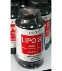 Set 10 กระปุ๊ก : Lipo 8 Dug 50 ไลโป 8 lipo8 ขายดีอันดับ 1 มีอย. รับรอง