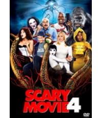 Scary Movie 4 : สแครี่ มูฟวี่ 4 ยำหนังจี้หวีดล้างโลก