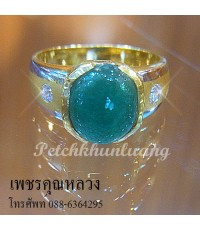 แหวนมรกต,แหวนมรกตประดับเพชร,เพชรเพชรคัดสวย ขาวน้ำ 98 ความสะอาด VVS ราคาโรงงาน จากเราผู้ผลิตโดยตรง