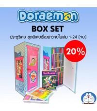โดราเอมอน เล่ม 1-24 (จบ) + กล่องประตูวิเศษ