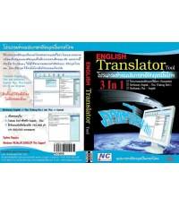 English To Thai Translate   Software(CD)<NCC033>