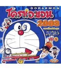 โดราเอมอน 2003 Vol.5