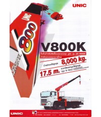 เครน ยูนิค - UNIC 8 ตัน ใหม่ URV800K ราคาประหยัด พร้อมติดตั้ง ราคาส่งพิเศษ เอกนีโอทรัคส์ 086-7655500