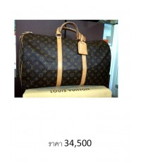 Louis LV Keepall size 45 Second