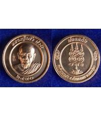 เหรียญปลอดภัย เนื้อทองแดง ปี2550