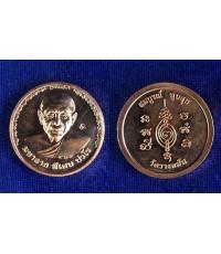 เหรียญมหาลาภ(พิเศษ)หลวงปู่แผ้ว ปวโร เนื้อทองแดง