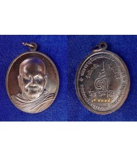 เหรียญรูปไข่ รุ่น ฉลองอายุวัฒนะมงคล 84 ปี หลวงพ่อจรัญ ฐิตธมฺโม เนื้อทองแดง