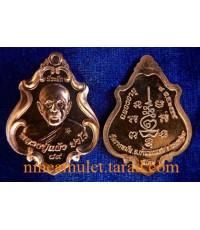 เหรียญปาดตาล เนื้อทองแดง ฉลอง 89 ปี หลวงปู่แผ้ว