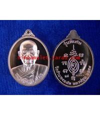 เหรียญหลวงปู่แผ้ว ปวโร รุ่น บริบูรณ์ทรัพย์ เนื้อทองแดง