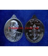 เหรียญหลวงปู่แผ้ว ปวโร รุ่น บริบูรณ์ทรัพย์ เนื้อนวะ
