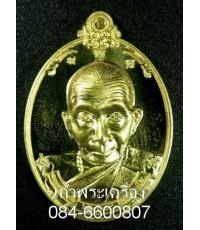 เหรียญรุ่นแรก หลวงพ่อแฉล้ม เนื้อทองทิพย์
