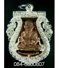 เหรียญเสมาฉลุหลวงพ่อทวด (พิมพ์หน้าเลื่อน) หลังพ่อท่านเขียว เนื้อนวะซุ้มพญานาคเงิน
