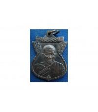 เหรียญเสมาใหญ่หลวงปู่ยิ้ม ปภากโร วัดสมศรี อ.นาโพธิ์ บุรีรัมย์ สวย