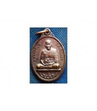 พระเหรียญหลวงพ่อบุญ วัดบ้านนา ออกวัดหนองจระเข้ ตอกโค๊ต บุญ ปี 2535 จ.ระยอง สภาพสวย