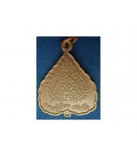 พระเหรียญใบโพธิ์หลวงปู่เจียม วัดอินทราสุการาม จ.สุรินทร์