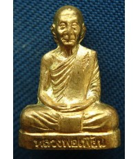 พระรูปหลวงหลวงพ่อเพี้ยน วัดเกริ่นกฐิน ปี 2550 จ.ลพบุรี สภาพสวย