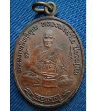 พระเหรียญหลวงพ่อลำใย วัดทุ้งลาดหญ้า ปี 2542 จ.กาญจนบุรีสภาพสวย