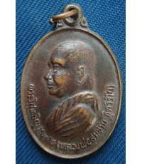 พระเหรียญหลวงพ่อสมชาย วัดเขาสุกิม  ปี 2539 จ.จันทบุรีสภาพสวย