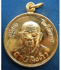 พระเหรียญกระไหล่ทองหลวงพ่อฤาษีลิงดำ วัดท่าซุง รุ่นไพรีพินาศ จ.อุทัยธานี