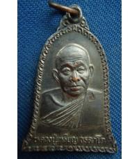 พระเหรียญหลวงปู่เหรียญ วรลาโภ วัดอรัญญบรรพต ปี 2539 จ.หนองคาย