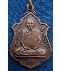 พระเหรียญพระครูพันธ์ วัดหนองสม รุ่น 2 จ.เพชรบุรี